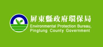 屏東縣環境保護局